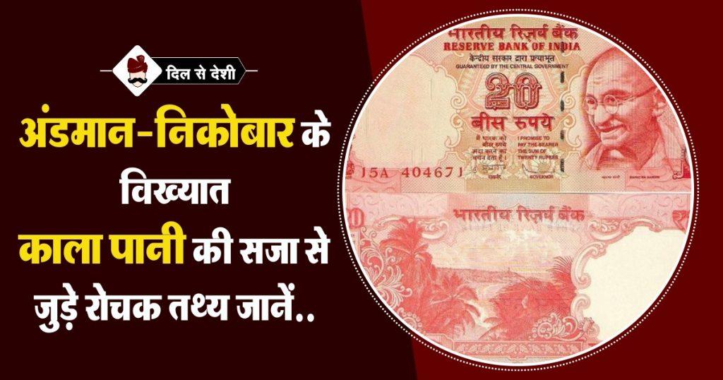 Interesting Fact About Andaman Nicobar in Hindi