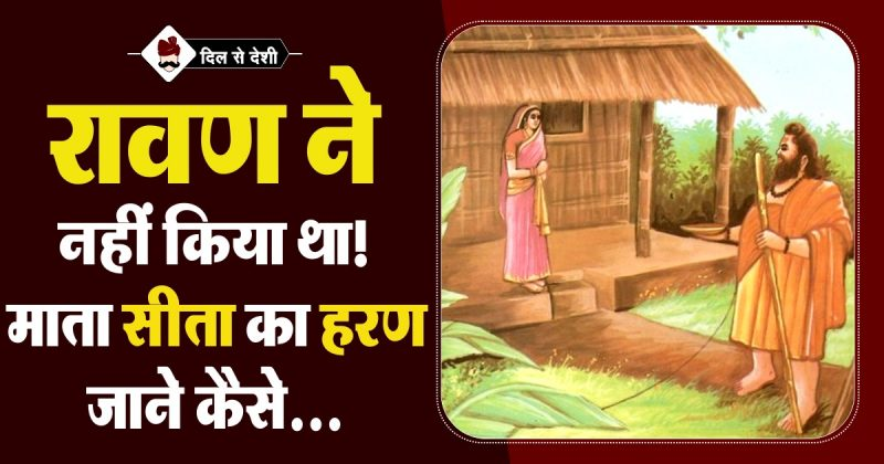 The Story of Vedvati in Ramayana in Hindi