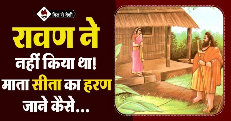 The Story of Vedvati in Ramayana in Hindi