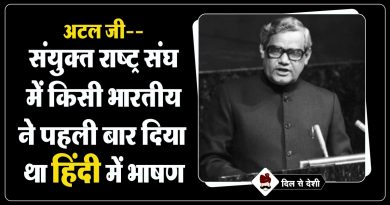 first hindi language speech at united nation by atalji