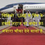 देखिये UAE के प्रिंस का शाही प्लेन के अंदर का नजारा जिसे देख आपकी आंखें फटी रह जाएंगी….