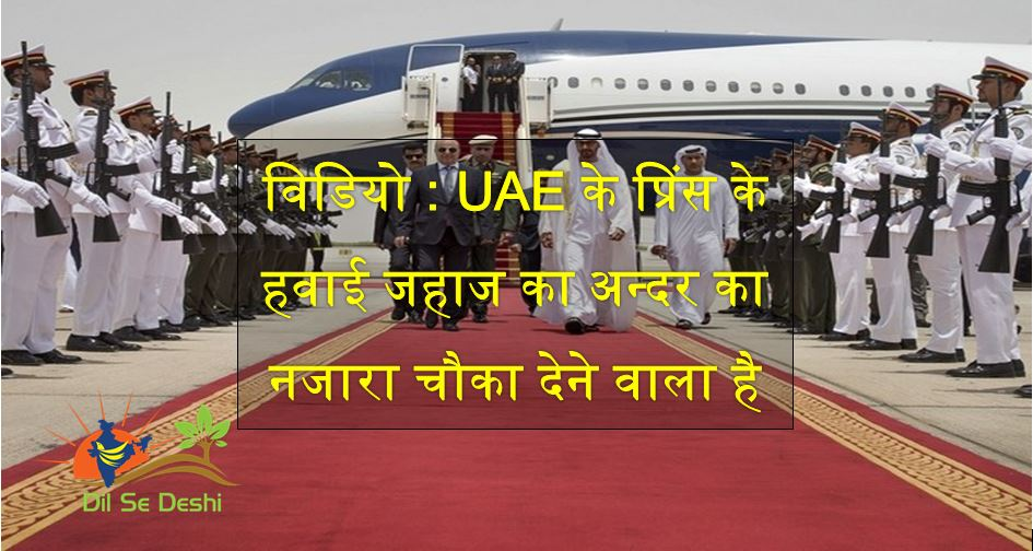 Abu Dhabi Prince – Sheikh Mohammed Bin Zayed Al Nathan Aircraft2