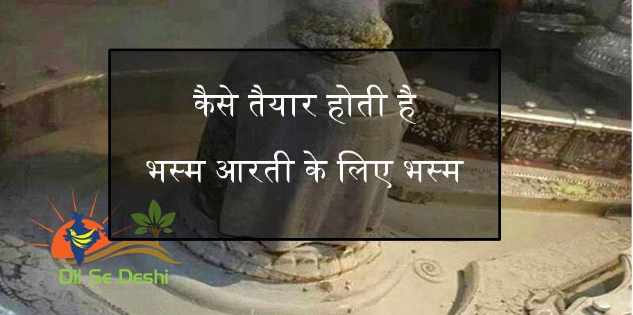 mahankal-bhasma-aarati-dilsedeshi21