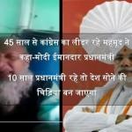 विडियो: कांग्रेस लीडर महमूद ने कहा यदि मोदी जी 10 साल पीएम रहे तो भारत सोने की चिड़िया बन जाएगा