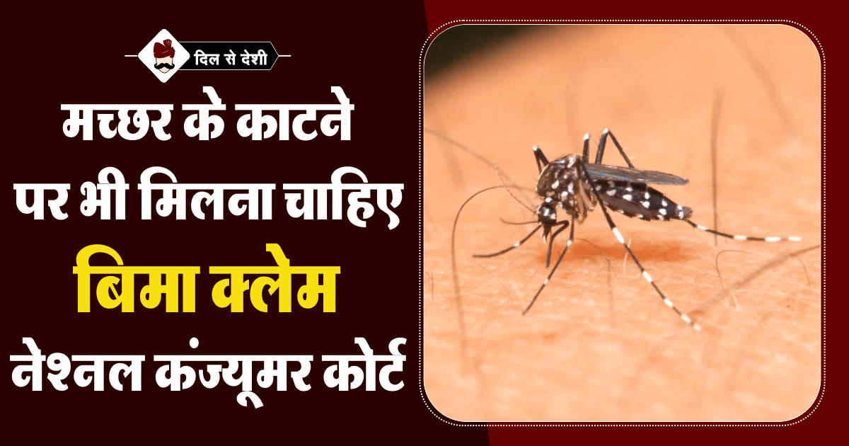 Mosquito bites should get insurance claims