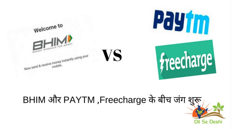Paytm, Freecharge and Mobikwik are backword by BHIM App-dilsedeshi