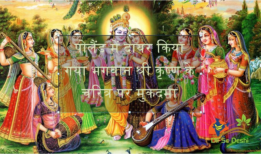 Poland filed a lawsuit on the character of Lord Krishna-dilsedeshi11