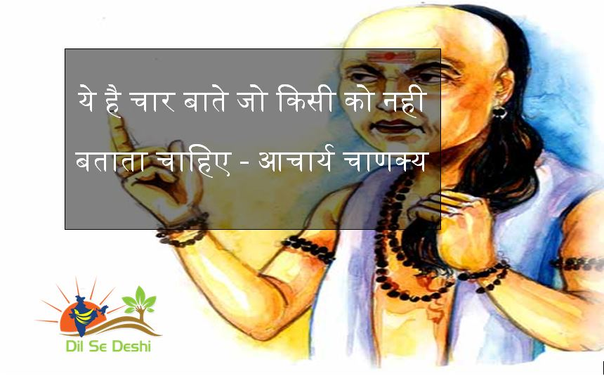 Policy Chanakya these 4 things men do not ever tell anyone21
