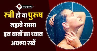 Snan Karne ke Sahi Vidhi in Hindi