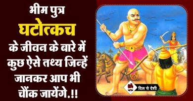 Story of Ghatotkacha in Hindi