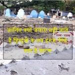 भारत के इस शहर में हिंदुओं के शव जलाए नहीं दफनाए जाते हैं जानिए ऐसा क्यों होता है..