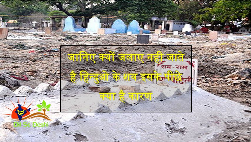 a-city-in-india-there-hindus-bodies-are-not-burnt-dilsedeshi6