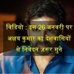 यदि आपने यह विडियो नहीं देखा तो एक बार अवश्य देख ले, अक्षय कुमार का देश को सन्देश