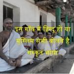 भारत में एक ऐसा गांव जहां हिंदू हो या मुसलमान सभी संस्कृत बोलते हैं जानिए..
