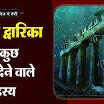 विडियो: रामसेतु के बाद समुद्र में डूबी भगवान् कृष्ण की द्वारिका के मिले चौका देने वाले सबूत