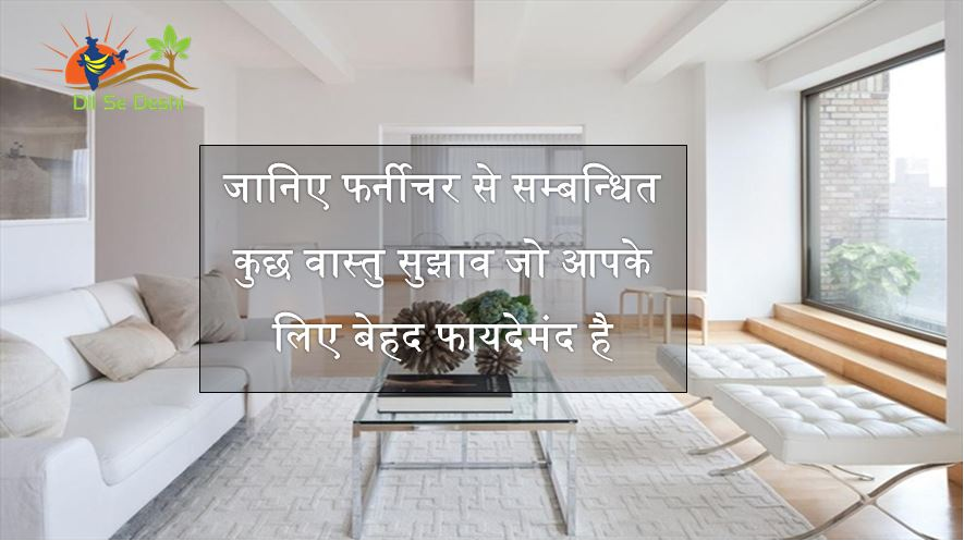 architectural-solution-related-to-furniture-where-and-how-to-put-the-furniture-dilsedeshi12 – Copy