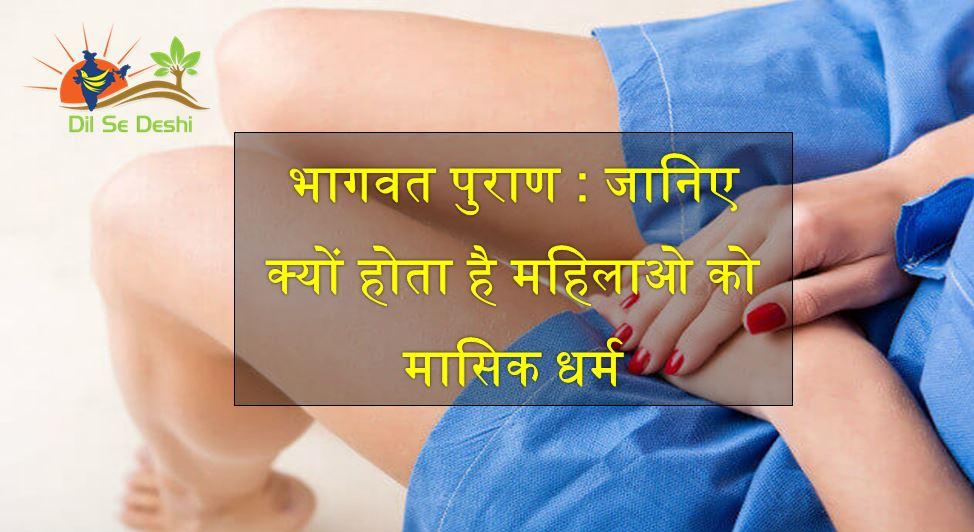 bhagwat puran menstrual cycle