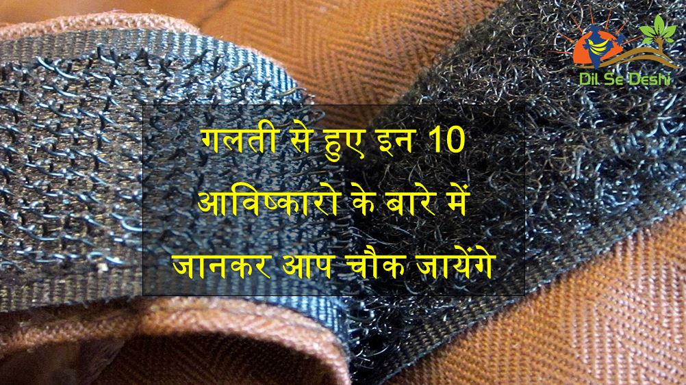 do-you-know-these-important-10-things-invention-was-by-a-mistake-dilsedeshi11