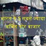 जानिए भारत के  Top 5 चोर बाजार के बारे में, यहां मोबाईल से लेकर कार तक सब कुछ मिलता हैं