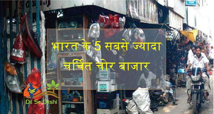 indias-most-papular-5-chor-bajar-silsedeshi