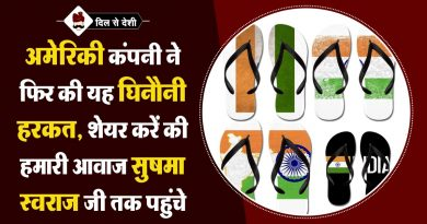 insulting tricolor by american company