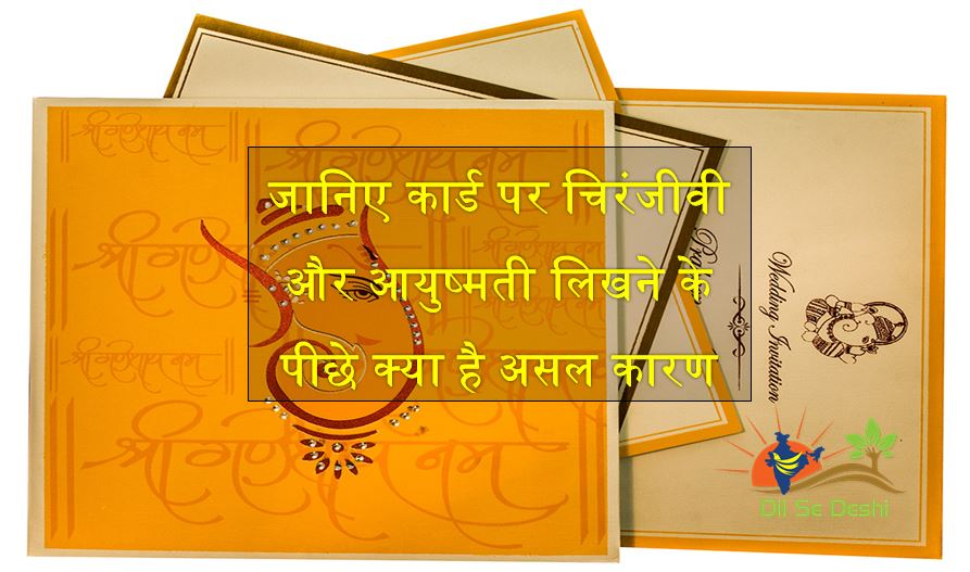 know-why-it-is-written-on-the-card-marriage-dilsedehshi11
