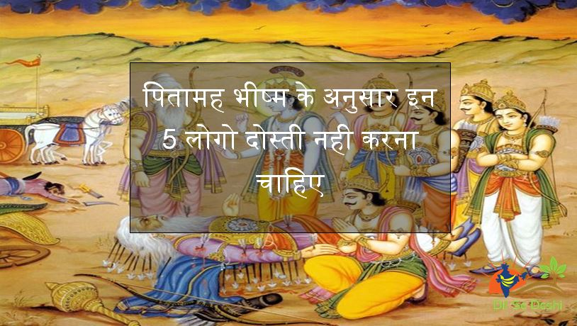 mahabharat-according-bhishm-5-of-these-people-should-never-be-friends1- dilsedeshi