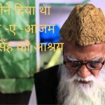 वह मुसलमान शख्स अभी भी जिन्दा है जिसने दिया था शहीद-ए-आज़म भगत सिंह को आश्रय….