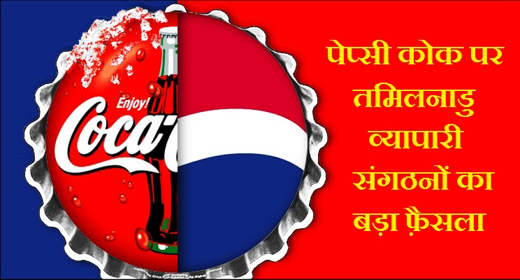 pepsi coke banned in tamilnadu
