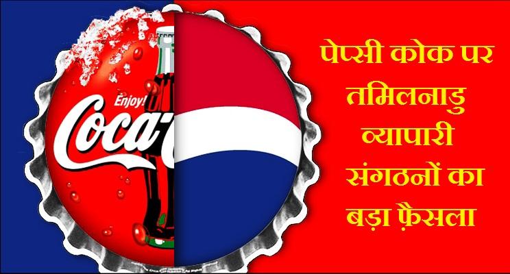 तमिलनाडु में व्यापारिक संगठनों का पेप्सी कोक को लेकर बड़ा फ़ैसला