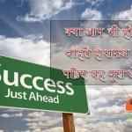 सफलता की राह में सबसे बड़ी बाधा बनते है ये कारण जानिए..