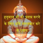 7 solutions tuseday hanumanji