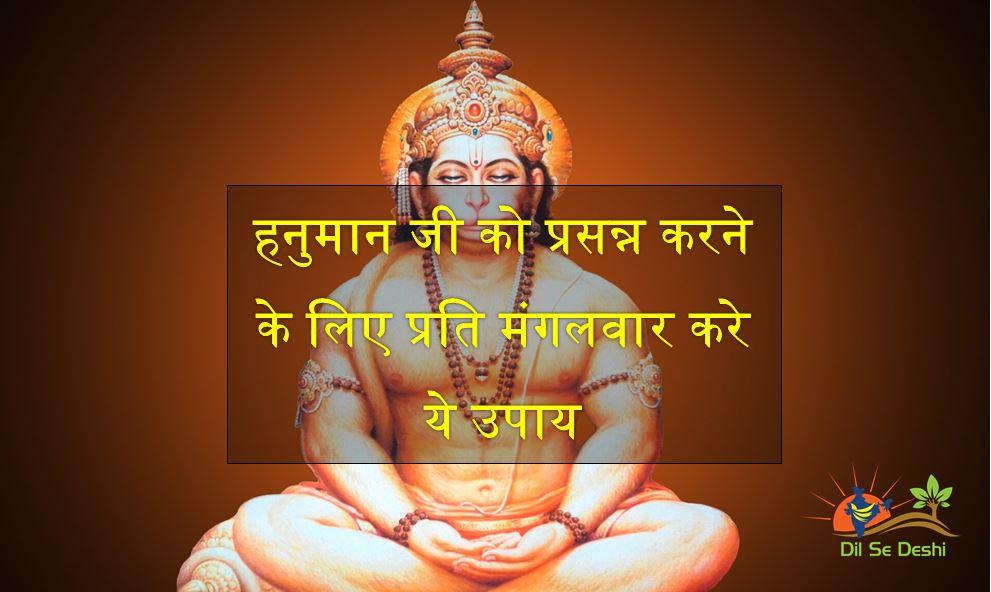 7 solutions tuseday hanumanji