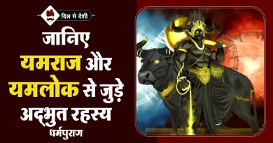 Interesting Facts about Yamlok in Hindi