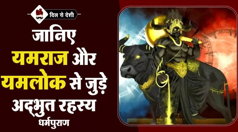 Interesting Facts about Yamlok in Hindi