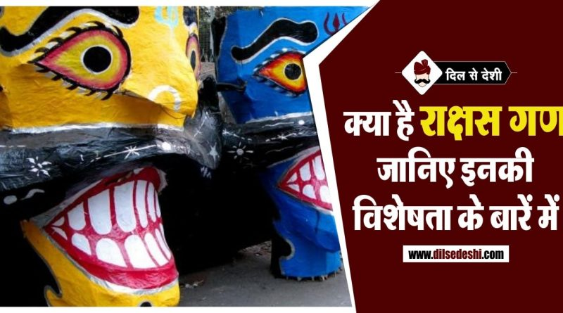 Rakshas Gan, its qualities and effects in Hindi