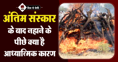 Reason of Taking Bath after Funeral in Hindi