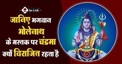 Story of Lord Shiva and Chandradev in Hindi