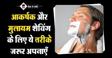 Tips of Shaving For Mans in Hindi