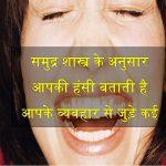 समुद्र शास्त्र के अनुसार लोगो की हंसी भी उनका व्यवहार बताती है जानिए कैसे!!