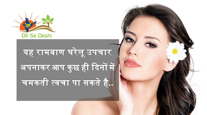 domestic panacea treatment for glowing skin