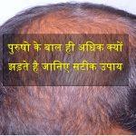 बालों का झड़ना आजकल आम क्यों हो गया है? जानिये बालों को झड़ने से रोकने के कुछ रामबाण उपचार