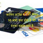 ATM कार्ड पर छपे 16 अंको में छुपी है अहम जानकारियां, पढ़े क्या है मतलब