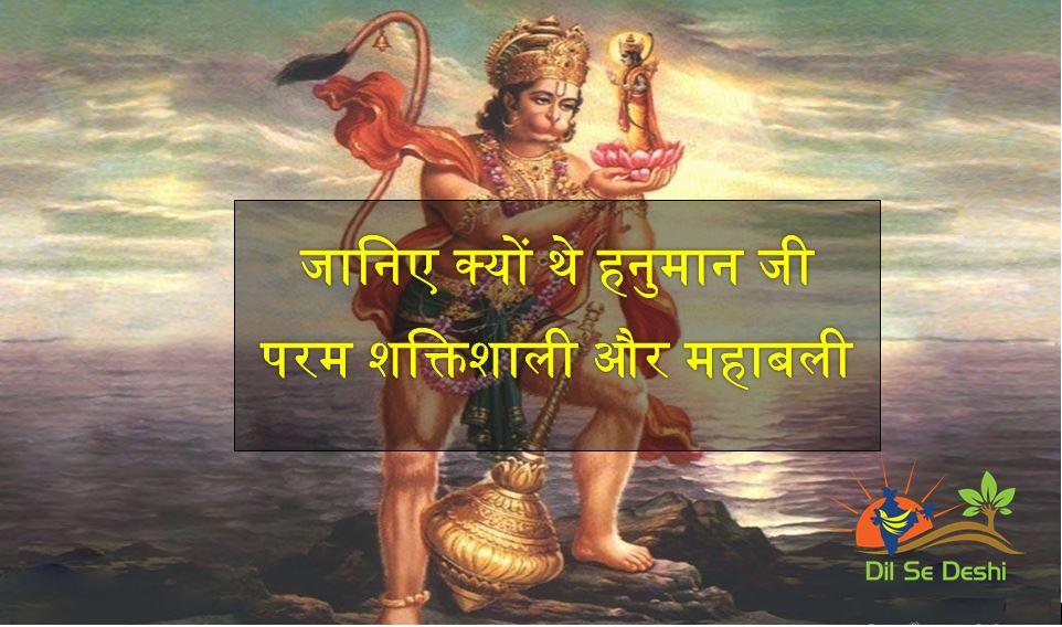 power of hanuman