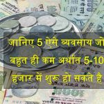 5 से 10 हजार रुपए में शुरू करें ये 5 बिजनेस, होगी अच्छी इनकम