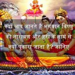 why people call narayan hari to lord vishnu