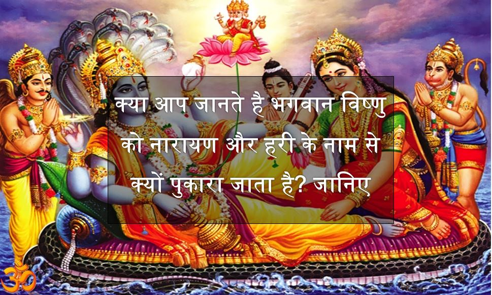 why people call narayan hari to lord vishnu