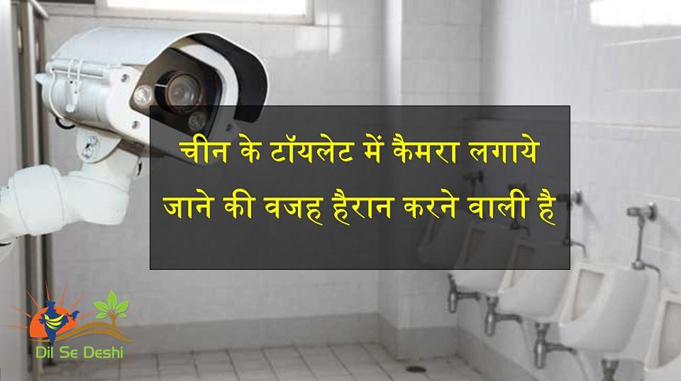 China toilet cctv camera