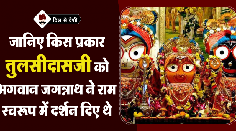 Story of Tulsidas and Lord Jagannath in Hindi