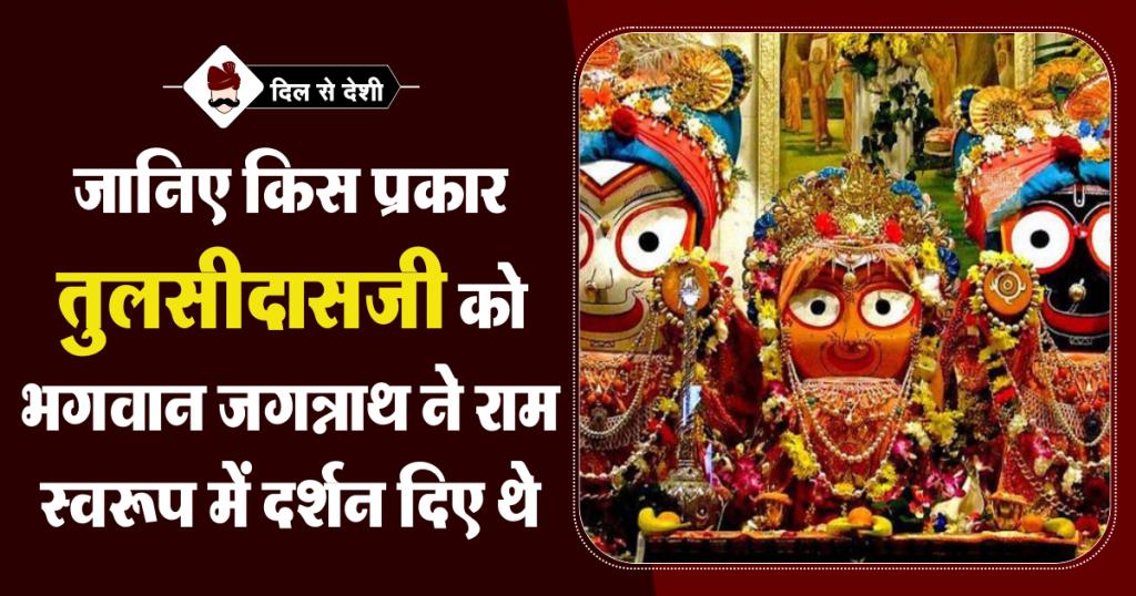 Story of Tulsidas and Lord Jagannath in Hindi